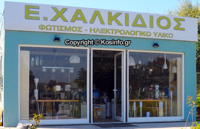 xalkidios-01.jpg