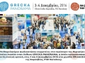 The Chamber of Commerce and Industry of Dodecanese participates in the GRECKA PANORAMA exhibition