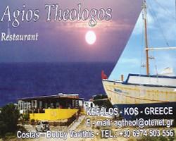 AGIOS THEOLOGOS RESTAURANT