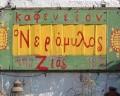 ΝΕΡΟΜΥΛΟΣ
