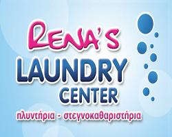 RENA'S LAUNDRY CENTER