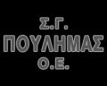 ΠΟΥΛΗΜΑΣ Σ. & Γ.  Ο.Ε.